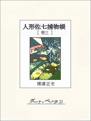 cover image of 人形佐七捕物帳巻三
