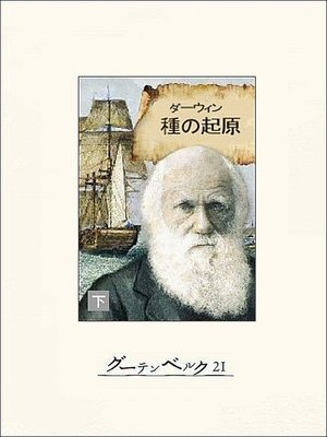 cover image of 種の起原(下)