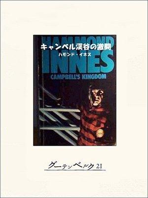 cover image of キャンベル渓谷の激闘