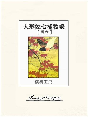 cover image of 人形佐七捕物帳巻六