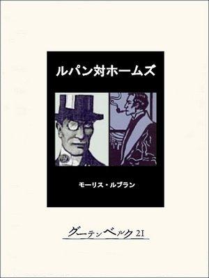 cover image of ルパン対ホームズ