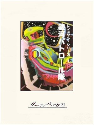 cover image of 銀河パトロール隊