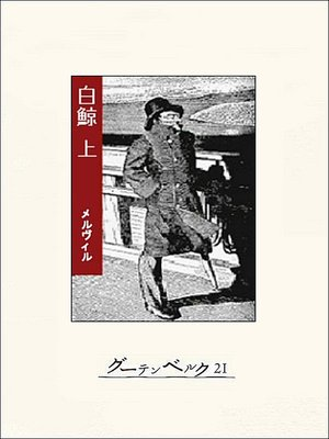 cover image of 白鯨
