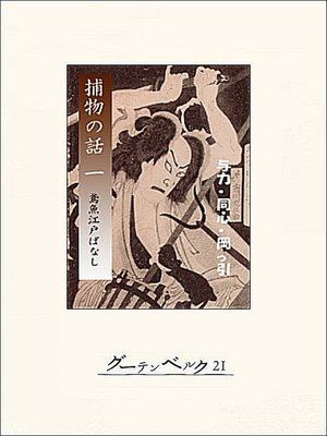 cover image of 捕物の話(一)
