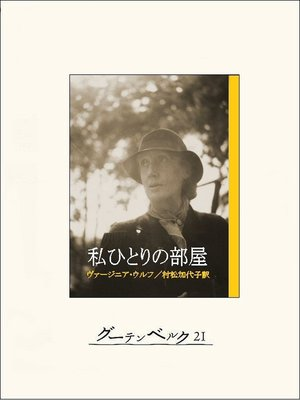 cover image of 私ひとりの部屋: 本編