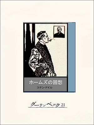 cover image of ホームズの回想