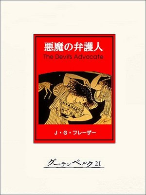 cover image of 悪魔の弁護人