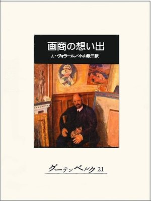 cover image of 画商の想い出