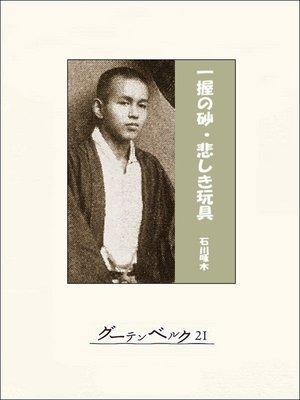 cover image of 一握の砂・悲しき玩具