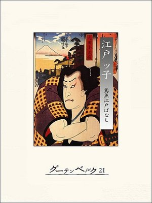 cover image of 江戸ッ子