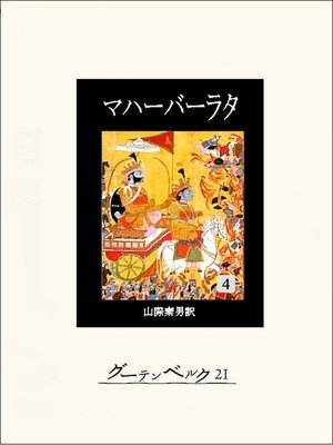cover image of マハーバーラタ 第四巻: 本編
