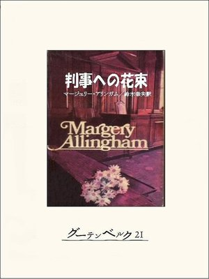 cover image of 判事への花束: 本編