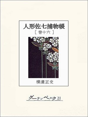 cover image of 人形佐七捕物帳 巻十六