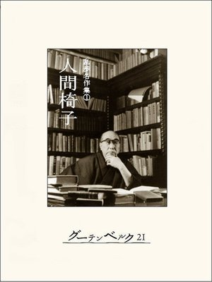 cover image of 人間椅子: 本編