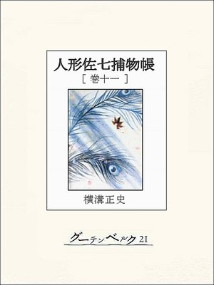 cover image of 人形佐七捕物帳 巻十一