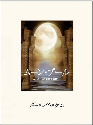 cover image of ムーン・プール