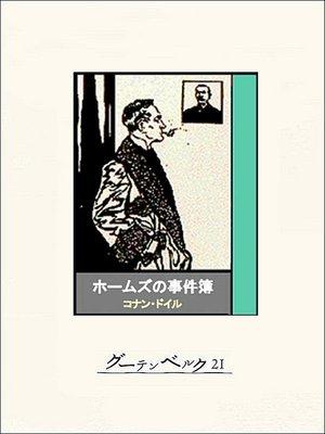 cover image of ホームズの事件簿