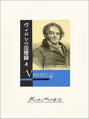 cover image of ヴィドック回想録(4)