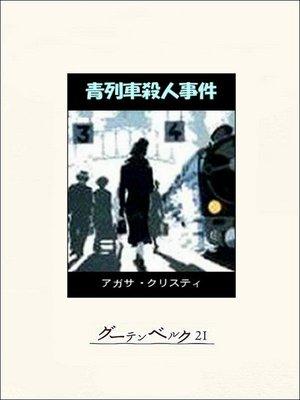 cover image of 青列車殺人事件