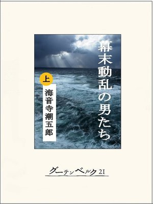 cover image of 幕末動乱の男たち(上)