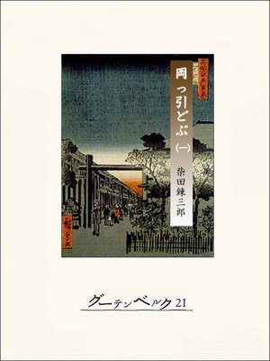 cover image of 岡っ引どぶ 巻一