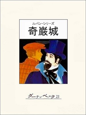 cover image of 奇巌城
