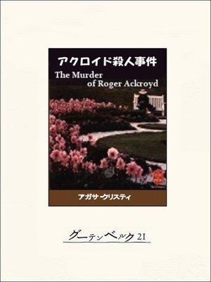 cover image of アクロイド殺人事件