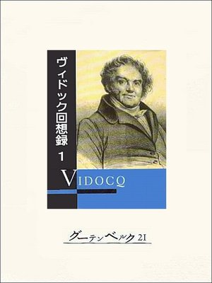 cover image of ヴィドック回想録(1)