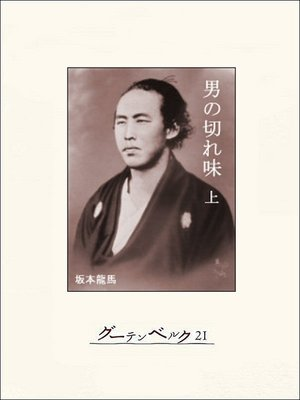 cover image of 男の切れ味(上)