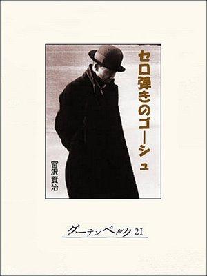 cover image of セロ弾きのゴーシュ