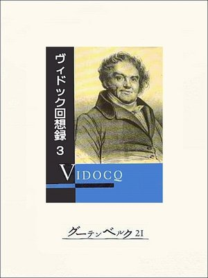 cover image of ヴィドック回想録(3)