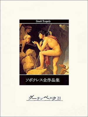 cover image of ソポクレス全作品集