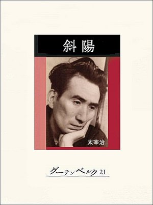 cover image of 斜陽