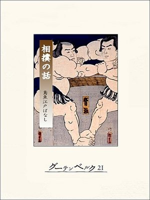 cover image of 相撲の話