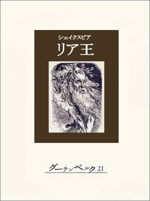cover image of リア王