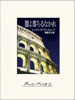 cover image of 闇よ落ちるなかれ