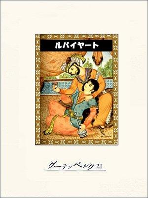 cover image of ルバイヤート