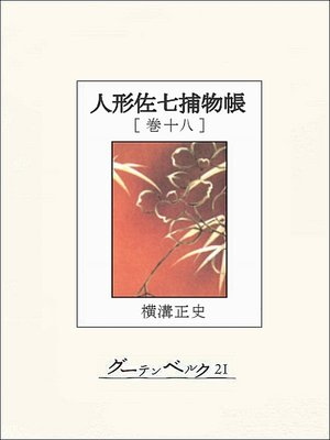 cover image of 人形佐七捕物帳 巻十八