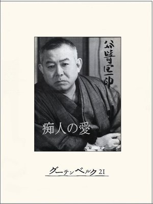 cover image of 痴人の愛