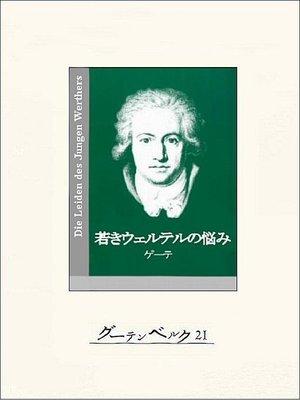 cover image of 若きウェルテルの悩み