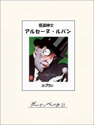 cover image of 怪盗紳士アルセーヌ・ルパン