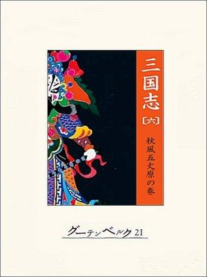 cover image of 三国志(六)秋風五丈原の巻