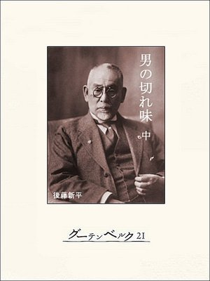 cover image of 男の切れ味(中)
