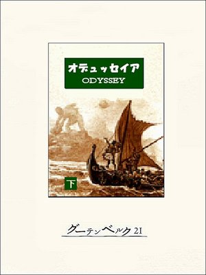 cover image of オデュッセイア(下)