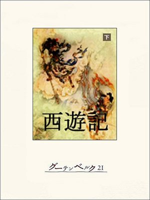 cover image of 西遊記(下)