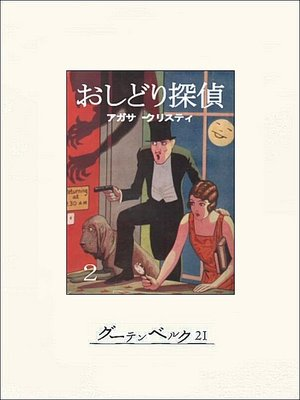 cover image of おしどり探偵2