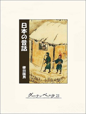 cover image of 日本の昔話