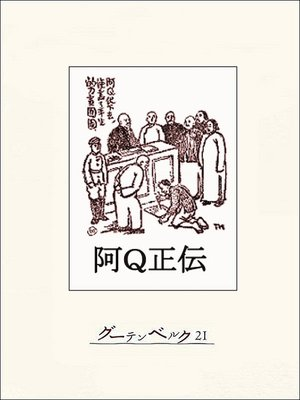 cover image of 阿Q正伝