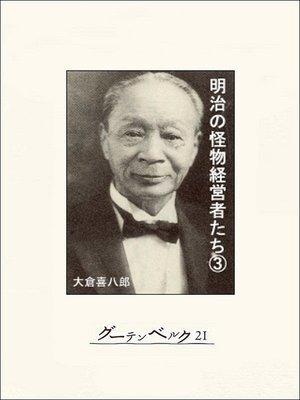 cover image of 明治の怪物経営者たち(3)