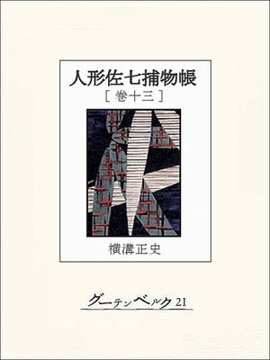 cover image of 人形佐七捕物帳 巻十三
